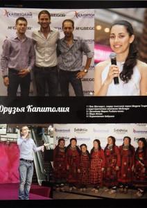 Мария Рыбальченко во время мастер класс на конкурсе мисс Капитолий