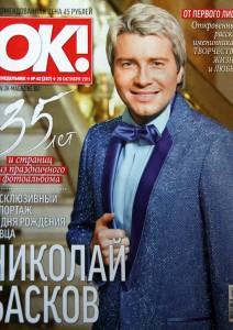 OK! October 2011