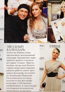Татьяна Терешина в платье Autumn-Winter 2011-2012