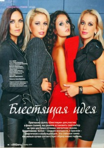 Women's secrets. October 2010