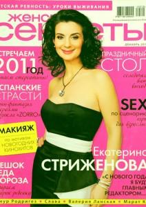 Women's secrets. December 2010